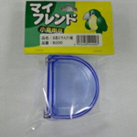 黒瀬 マイフレンド小鳥用品【丸型エサ入2ツ組】B200  *