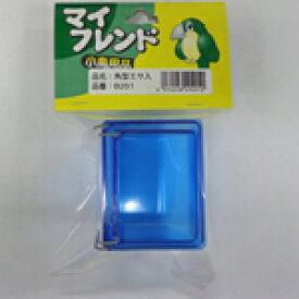 黒瀬 マイフレンド小鳥用品【角型エサ入】B201  *