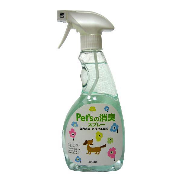 Pet'sの消臭スプレー【無香料】 本体(500ml) 【アミーゴオリジナル】犬用品/ペット消臭剤・衛生用品/除菌・消臭用品
