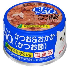 CIAO(チャオ缶)かつお&おかか(かつお節)(85g) いなば ペットフード≪A-10≫ 【4901133061233】猫用品/キャットフード・サプリメント/キャットフード/猫缶 国産