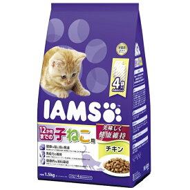 IAMS(アイムス) 12か月までの子ねこ用 チキン 1.5kg【4902397841616】猫用品/キャットフード・サプリメント/キャットフード