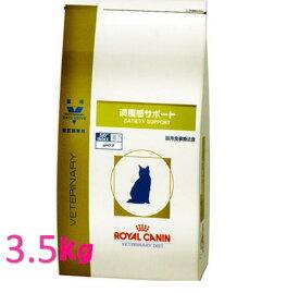 【満腹感サポート】 3.5kg ロイヤルカナン【猫用療法食】《ドライ》【猫用品/キャットフード・サプリメント/療法食】