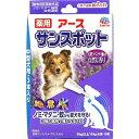 【在庫限定セール品】薬用 アース サンスポット ラベンダー 中型犬用(3本入)【メール便対応:何点でも送料250円】動…