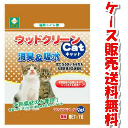 【ケース購入で送料無料】ウッドクリーン キャット 7L×4袋 [猫砂 トイレ砂 無臭 天然木]【北海道・沖縄は別途中継費用648円が必要です。】【箱売り】パインウッドと同様にご利用いただけます。猫用品/猫砂/木系 木のねこ砂 ネコ砂