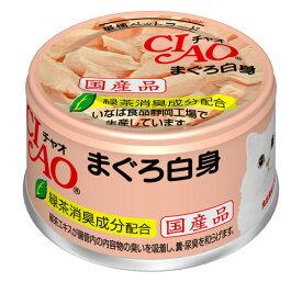 CIAO(チャオ缶) まぐろ白身 (85g) いなばペットフード≪A-01≫【4901133061141】猫用品/キャットフード・サプリメント/キャットフード/猫缶 国産