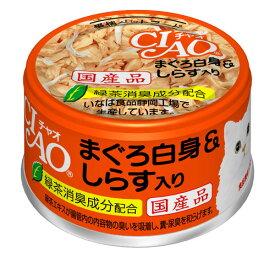 CIAO(チャオ缶)まぐろ白身&しらす入り(85g) いなばペットフード≪A-02≫ 【4901133061158】猫用品/キャットフード・サプリメント/キャットフード/猫缶