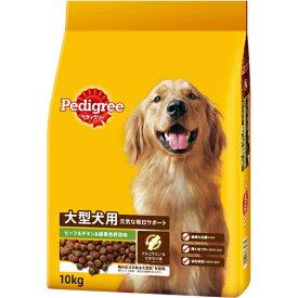 ペディグリー 大型犬用 ビーフ&チキン&緑黄色野菜味 10kg マース【4902397840398】ドッグフード/ドライフード/成犬/ペディグリー