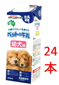 【在庫限定セール品】ペットの牛乳 幼犬用 250ml 24本セット【1本あたり48円】【賞味期限2020年7月】ドギーマンハヤシ 子犬用ミルク【未開封時、常温保存可】【4974926010329】