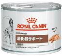 【消化器サポート(低脂肪)】〔200g缶詰〕ロイヤルカナン 【犬用療法食】 ウェット【9003579308448 】