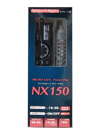 【在庫限定セール品】エヴァリス マイクロセーフ パワープラス NX150 サーモスタットとヒーターのセットです!対応水量:約30〜60L以下