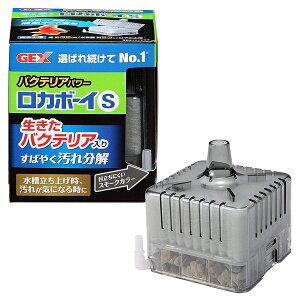 【在庫限定セール品】ロカボーイバクテリアパワーS GEX ジェックス トリプルろ過システム 4972547033291