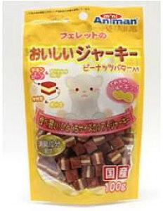ドギーマンハヤシ フェレットのおいしいジャーキー【ピーナツバター入り(100g)】  *
