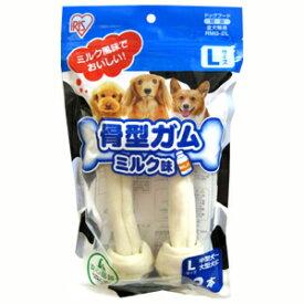 骨型ガム ミルク味【Lサイズ】(2本入)  【アイリスオーヤマ】ドッグフード/ガム/骨(ボーン)型 あまーいミルクの香りの牛皮ガム おやつ/ガム