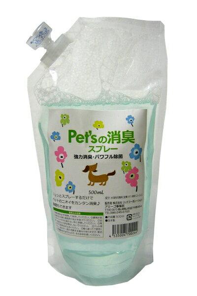 アミーゴ Pet'sの消臭 スプレー 【無香料】詰替用 (500ml)  ペットの消臭剤 *犬用品/ペット消臭剤・衛生用品除菌・消臭用品