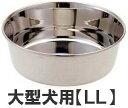 ステンレス製食器【皿型LL】(大型犬用)【ステンレス製なので、サビにくく丈夫で強い!】ペット用食器・給水器・給餌…