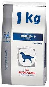 【腎臓サポート】〔1kg〕ロイヤルカナン【犬用療法食】 《ドライ》【3182550716086 】