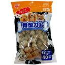 骨型ガム【SS】超小型〜小型犬に(40本入) アイリスオーヤマ ドッグフード/ガム/骨(ボーン)型 ナチュラルガム