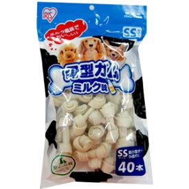骨型ガムミルク味【SS】超小型〜小型犬に(40本入) アイリスオーヤマ ドッグフード/ガム/骨(ボーン)型 あまーいミルクの香りの骨型ガム