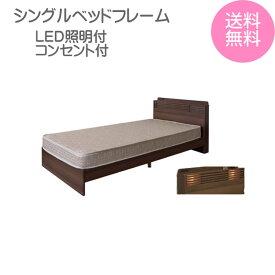【送料無料】シングルベッドフレーム ベッド【B-82S】シンプル すのこ コンセント付きLED照明付※メーカー直送の為代引き・同送不可