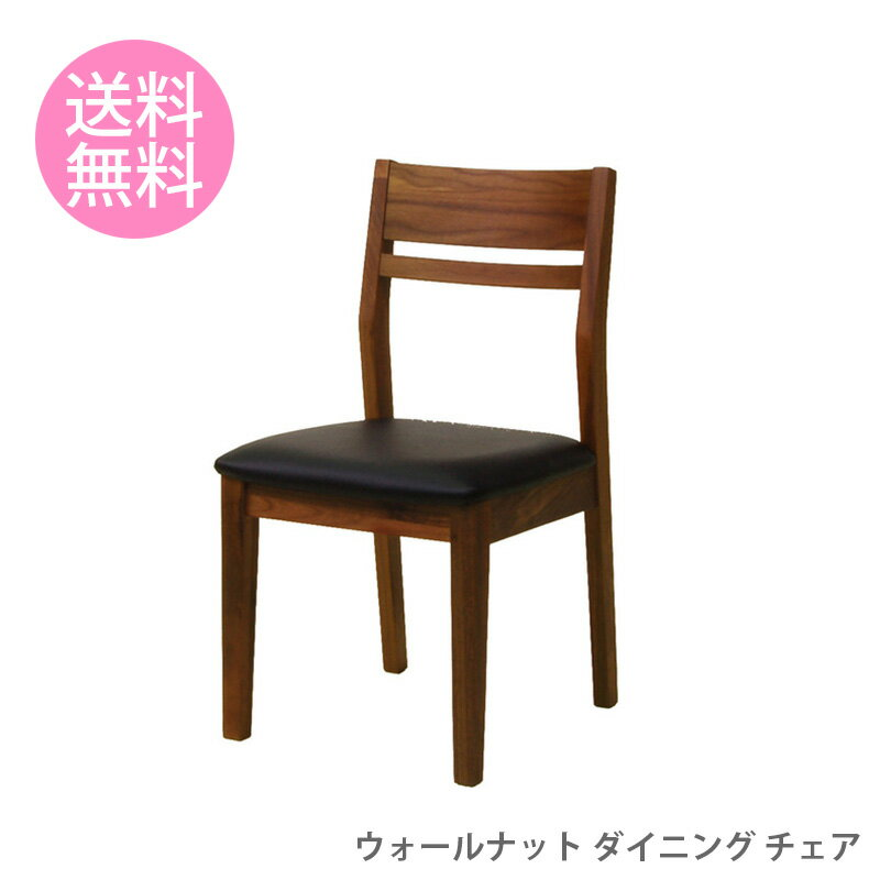 【送料無料】 ダイニングチェアー ダイニングチェア ウォールナット 椅子 イス 木製【ウルフ チェア 座面 ブラック】