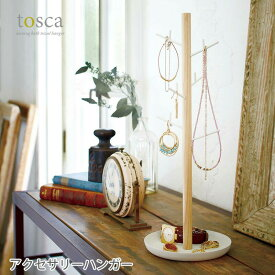アクセサリーハンガー アクセサリーハンガー アクセサリースタンド ツリー トレイ レディース インテリア 収納 雑貨 ホワイト トスカ tosca トレイ付きなので指輪や時計などの小物も一緒に収納。お気に入りのアクセサリーがインテリアに。
