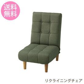 【送料無料】脚付き座椅子 ※メーカー直送の為同送・代引き不可 座椅子 椅子 フロアチェア リクライニング リクライニングチェア グリーン グレー THC107