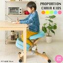 【送料無料】【全5色】子供椅子 学習椅子 子供イス 学習イス 学習チェア 椅子 チェア プロポーションチェア クッショ…