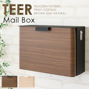 【送料無料】メールボックス TEER(ティール) 新聞受け MB-1300M ポスト 郵便ポスト 郵便受 壁掛け 玄関収納 メーカー直送
