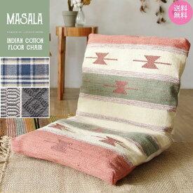 【送料無料】インド綿座椅子 MASALA(マサラ) フロアチェア リクライニング コンパクト 布地 椅子 イス いす チェア おしゃれ かわいい こたつ※メーカー直送の為代引き・同送できません 。