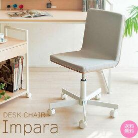 【送料無料】デスクチェア Impara(インパラ)CH-5500W ワークチェア パソコンチェア 学習イス チェア 椅子 ブラック グレー※メーカー直送の為代引き・同送できません。