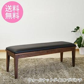 ダイニングベンチ ベンチ ウォールナット 木製 北欧 ベンチ 背なし 背もたれなし シンプル チェアー チェア イス 椅子 人気 幅115cm 木製 レトロ 座面 ブラック ウルフ