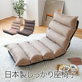 【送料無料】 国産(日本製)座椅子 座り心地NO-1!もこもこリクライニングチェア zss-0003
