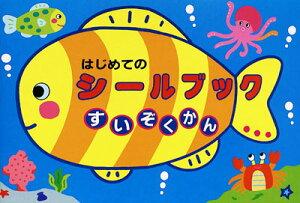 はじめてのシールブック水族館【送料別商品】