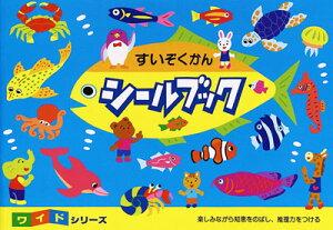ワイドシリーズ水族館