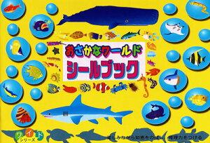ワイドシリーズお魚ワールド