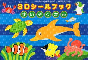 3Dシールブック水族館