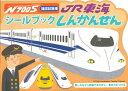 シールブック N700S 確認試験車 JR東海しんかんせん