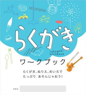 【新刊】らくがきワークブック