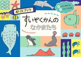 楽天市場魚 イラスト 塗り絵本雑誌コミックの通販