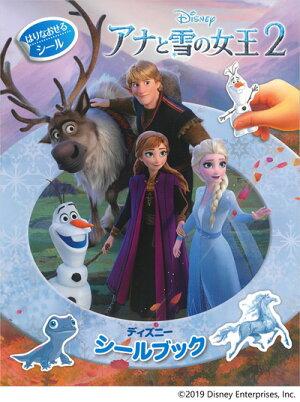ディズニーシールブックアナと雪の女王2