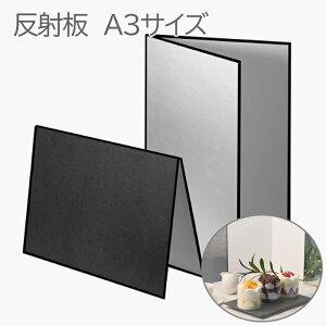 反射板 レフ版 撮影 物撮り A3サイズ コンパクト スリム 便利 A2サイズ 白板 黒板 銀板 ハンドメイド 小物撮影 背景紙