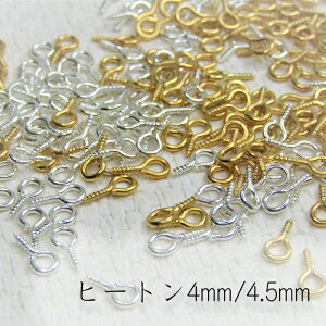ヒートンネジ 4mm 4.5mm ゴールド 金具 留め具 シルバー ねじ 100個 大容量 ネジパーツ ハンドメイド 資材 DIY