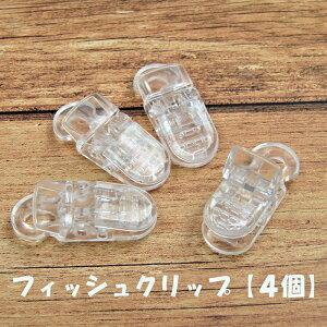 フィッシュクリップ クリップ 挟み 帽子止め 【4個】 ハンカチキーパー タオル マスク クリアクリップ プラスチック