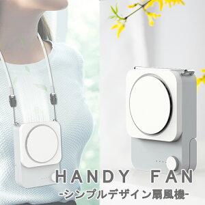 ハンディ 扇風機 モバイルバッテリー 角型 首掛け 卓上 角度変更 シンプル おしゃれ コンパクト type-c USB 充電 カラビナ 持ち運び 便利 置き型 風量調節