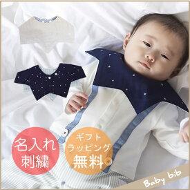 80e48de87b488 楽天市場 出産祝い 名入れ(スタイ・お食事エプロン 授乳・お食事 ...
