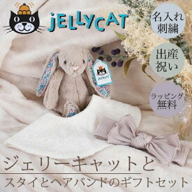 【バニー&スタイとヘアバンドギフトセット】名入れ刺繍ok!JELLY CAT出産祝い点3セット