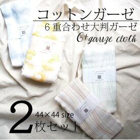 日本製大判ふわふわ6重ガーゼ 2枚組 |
