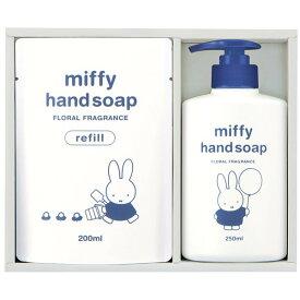 miffy ミッフィー 薬用ハンドソープセット引越しご挨拶 ギフト 洗濯 部分洗い 御礼 プレゼント 記念品 誕生日 母の日 粗品 法要 香典返し
