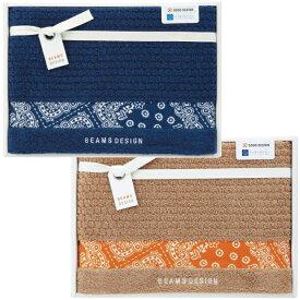 BEAMS DESIGN ビームス デザインバスタオルギフト 出産内祝い 新築内祝い 快気祝い 結婚内祝い 内祝い お返し
