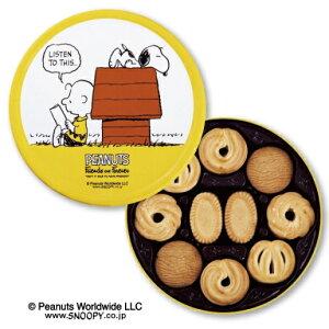 ブルボン スヌーピーバタークッキー缶(60枚)ギフト 出産内祝い 新築内祝い 快気祝い 結婚内祝い 内祝い お返し